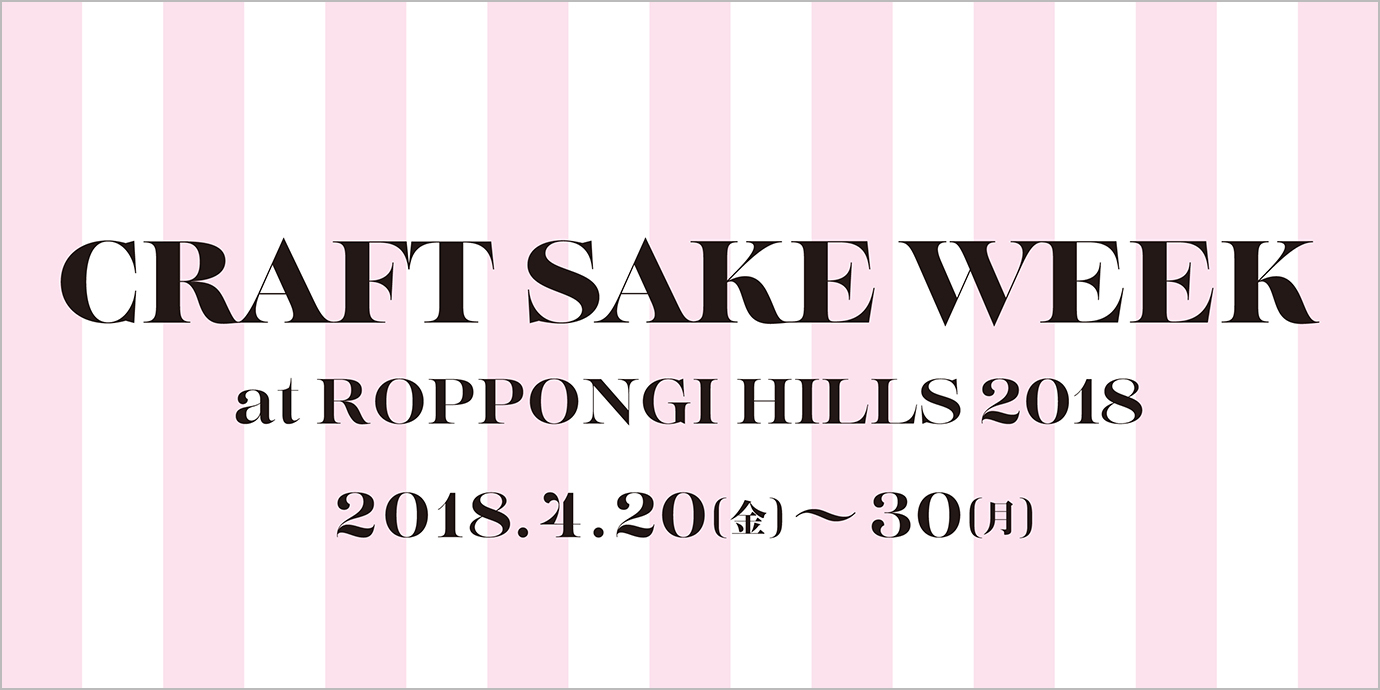 CRAFT SAKE WEEKロゴ